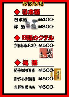 てっぱん番長 - 日本酒・B級カクテル・梅酒