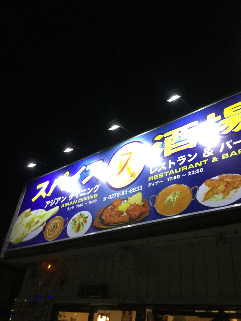 スパイス6酒場 渋川行幸田店