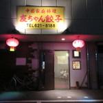 友ちゃん餃子 - 外観