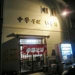 中華そば いもお - お店は大通りからちょっと入った奥まった所にあるので発見し辛い感じです