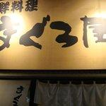 まぐろ屋 - 2011.07マグロ料理専門店です。