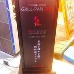 グリルパン Zen -