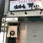 小倉酒場 酔小 -
