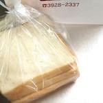 藤ノ木 - 食パン半斤。