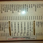 路麺えんそば - メニュー(2017.6)