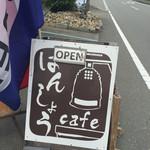 はんしょうcafe -