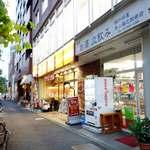 内田屋 西山福之助商店 -