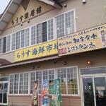 知床食堂 -