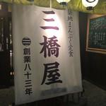 mihashiya - 外観