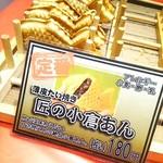 お伊勢たい焼き 縁屋 - 匠の小倉180円