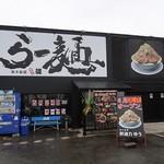 黒木製麺 釈迦力 雄 -  黒木製麺 釈迦力 雄 門真店