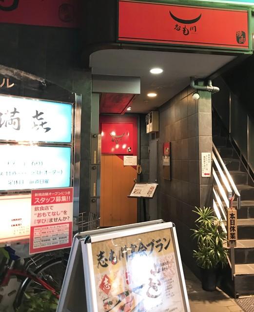 焼肉 志も川 町田駅前店