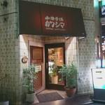 珈琲香舗カワシマ - 店の外観