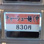 麺屋7.5Hz - 【再訪】メニュー(2017.06)