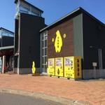 相生物産館 - 道の駅の外観。これ気になるでしょ