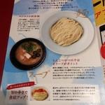 博多 一風堂 - 博多 細つけ麺