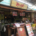 BACKPACKER'S CAFE 旅人食堂  -