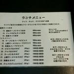 焼肉 和 - ランチめにゅ