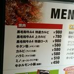 焼肉 和 - 通常の焼肉めにゅ