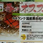 焼肉 和 - コレ食べたいなぁ♪
