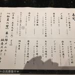 長次郎   - メニュー