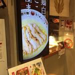 博多担々麺 とり田 - お店の看板