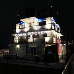 CORAL KITCHEN at sea - ☆お船スタイルカッコいい☆