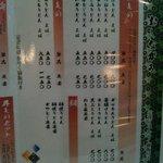 6923111 - メニュー(一部)