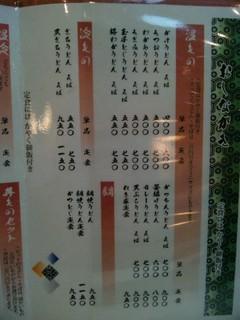 ひさ家 - メニュー(一部)
