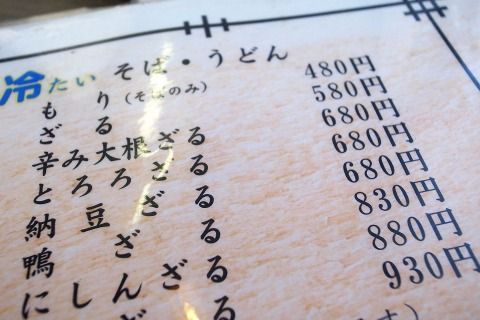 花舎 name=