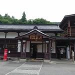 69230124 - 山形から仙台まで 仙山線  の 山寺  駅舎です