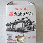 大釜うどん - お洒落なパッケージ