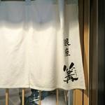 銀座 篝 - 暖簾