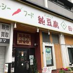 純豆腐 田舎家 -