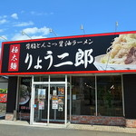 りょう二郎 - 久々の広島県触発二郎ニューカマー