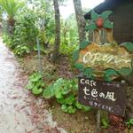 カフェ 七色の風 - カフェの看板