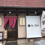 溝ノ百合 - 店外観