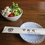 甲寿司 - サラダ