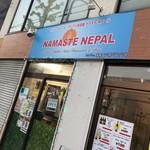 ナマステネパール -