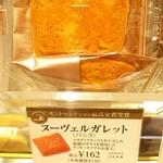 ブールミッシュ - ヌーベルガレット(バニラ)150円