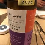 和牛焼肉じろうや 介 wagyu&sake - 醸し人九平次 純米大吟醸 生原酒 5月22日に生まれて