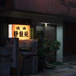 静龍苑 - 2017.6 店舗外観