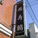 満寿鮨 - 看板
