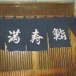 満寿鮨 - 暖簾