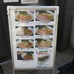 麺や勝治 - 店外 案内