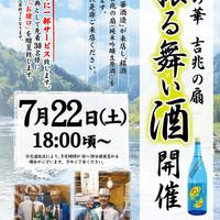 魚三郎 新松戸直売所 - 7/22は振る舞い酒
