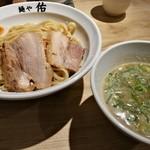 麺や佑 - うしぺい史上最高のつけ麺