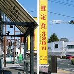 6925257 - 本町二丁目信号角の幸楽苑(2011.02.19)