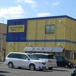 6925259 - 駐車場に有る幸楽苑研修センター (2011.02.19)