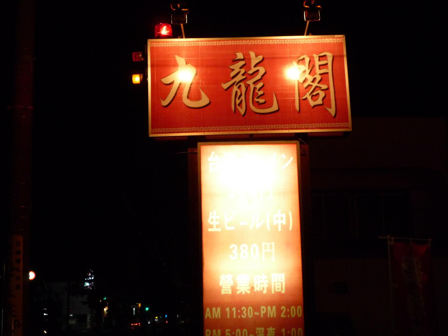台湾料理 九龍閣 name=